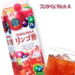 【飲む酢】フジタイムRich A リンゴ酢は普通のリンゴ酢とは違います