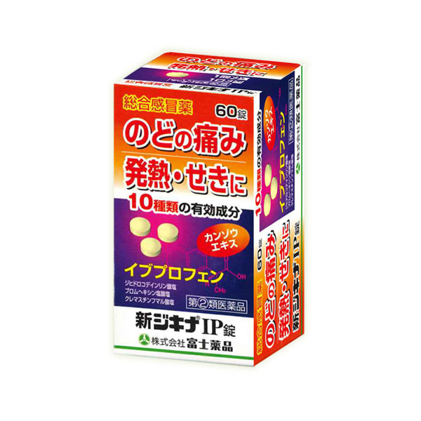 風邪 薬 イブプロフェン