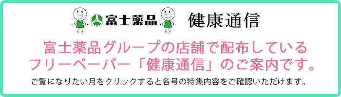 コロナ 富士 薬品